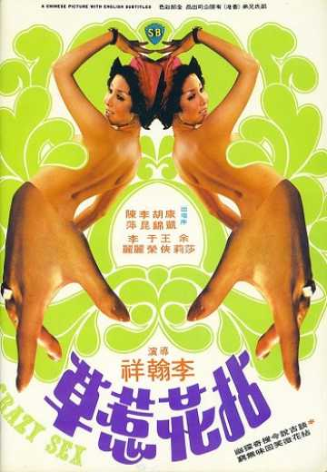 Безумный секс / Nian hua re cao Crazy Sex (1976)