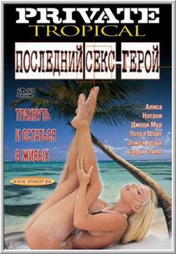 Последний Секс-Герой / Private Tropical 1: Sex Survivors (2002)