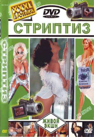 Стриптиз / Strip tease. Extasy In Forelove (1997)