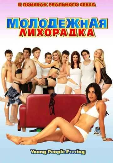 Молодежная лихорадка / Young People Fucking (2007)
